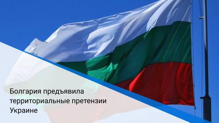 Болгария предъявила территориальные претензии Украине
