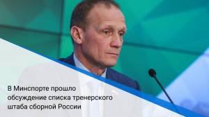 В Минспорте прошло обсуждение списка тренерского штаба сборной России