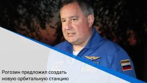 Рогозин предложил создать новую орбитальную станцию
