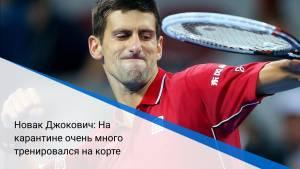 Новак Джокович: На карантине очень много тренировался на корте