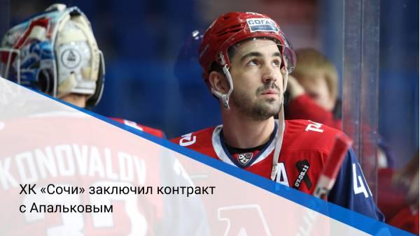 ХК «Сочи» заключил контракт с Апальковым