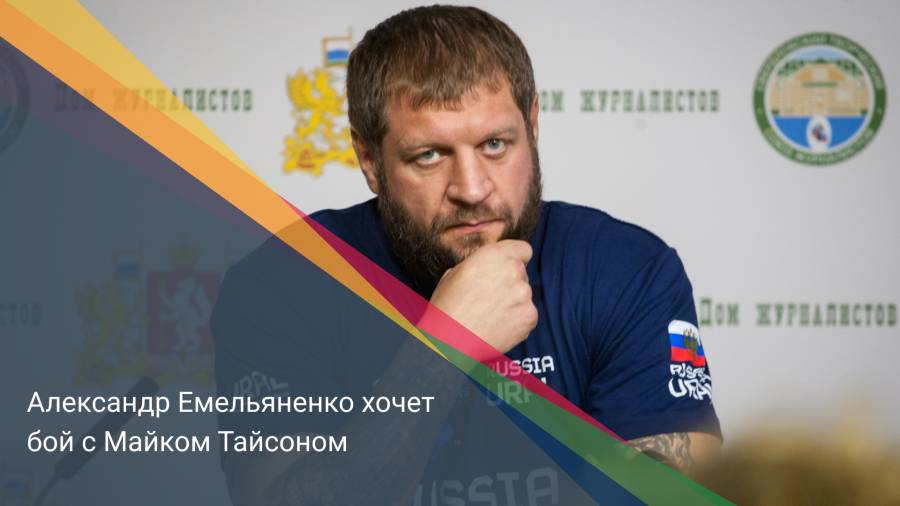 Александр Емельяненко хочет бой с Майком Тайсоном