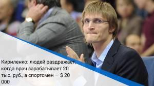 Кириленко: людей раздражает, когда врач зарабатывает 20 тыс. руб., а спортсмен — $ 20 000