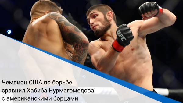 Чемпион США по борьбе сравнил Хабиба Нурмагомедова с американскими борцами