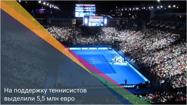На поддержку теннисистов выделили 5,5 млн евро
