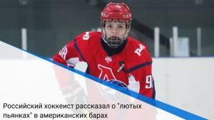 """Российский хоккеист рассказал о """"лютых пьянках"""" в американских барах"""