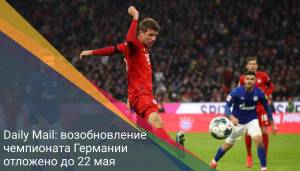 Daily Mail: возобновление чемпионата Германии отложено до 22 мая