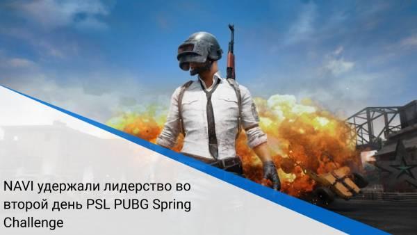 NAVI удержали лидерство во второй день PSL PUBG Spring Challenge