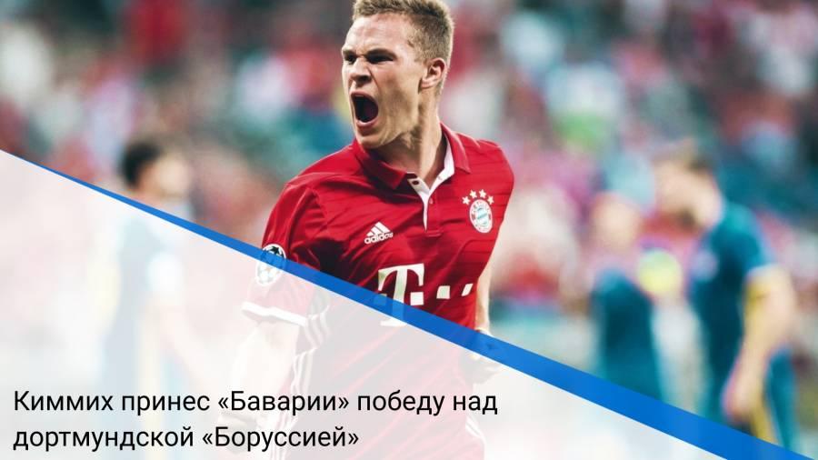 Киммих принес «Баварии» победу над дортмундской «Боруссией»