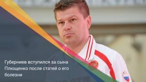 Губерниев вступился за сына Плющенко после статей о его болезни