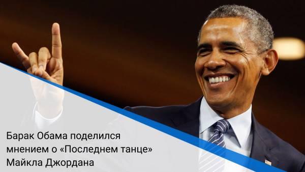 Барак Обама поделился мнением о «Последнем танце» Майкла Джордана