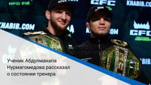 Ученик Абдулманапа Нурмагомедова рассказал о состоянии тренера