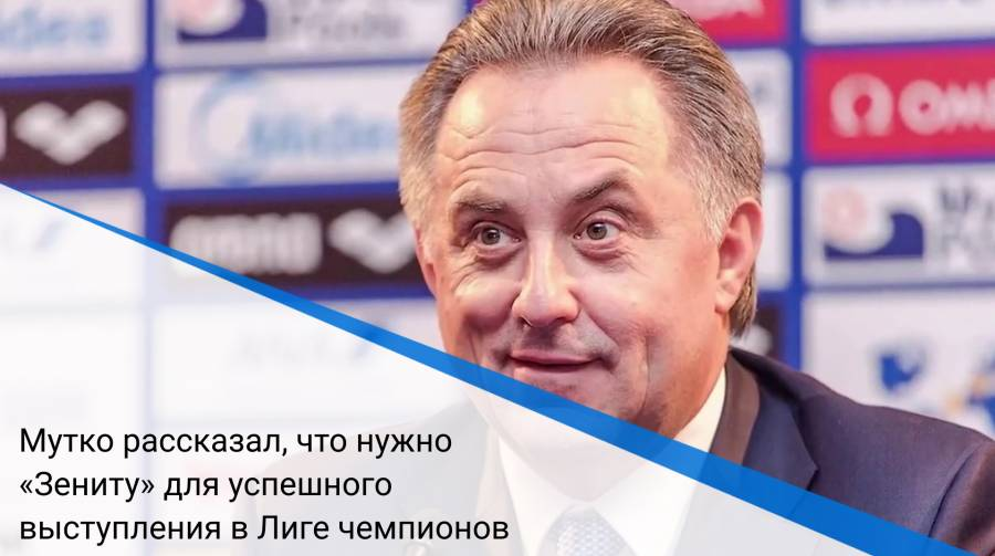 Мутко рассказал, что нужно «Зениту» для успешного выступления в Лиге чемпионов
