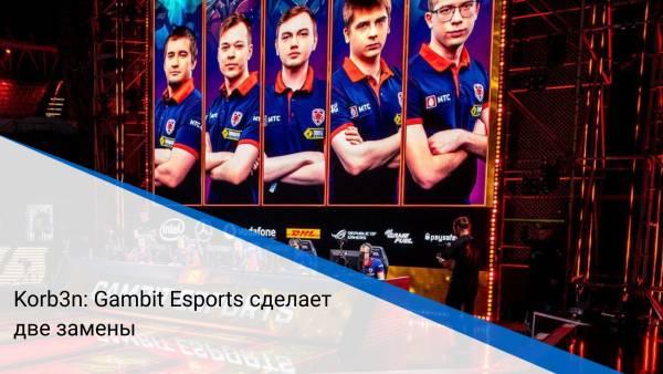 Korb3n: Gambit Esports сделает две замены