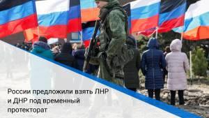 России предложили взять ЛНР и ДНР под временный протекторат