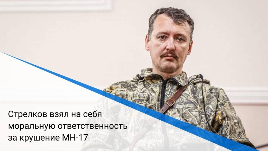 Стрелков взял на себя моральную ответственность за крушение МН-17