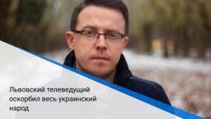Львовский телеведущий оскорбил весь украинский народ