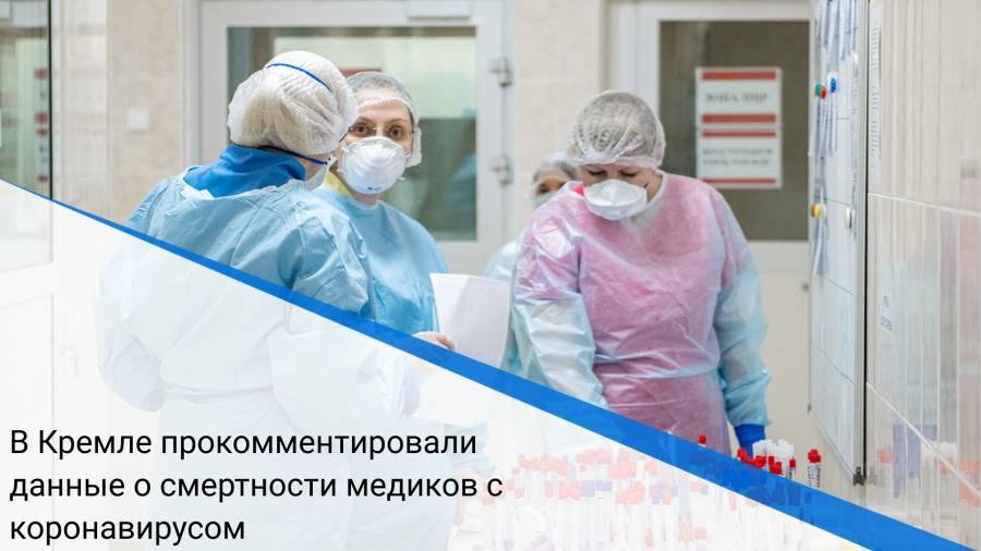 В Кремле прокомментировали данные о смертности медиков с коронавирусом