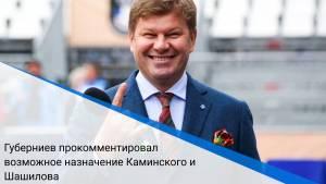 Губерниев прокомментировал возможное назначение Каминского и Шашилова