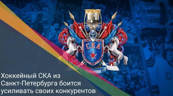 Хоккейный СКА из Санкт-Петербурга боится усиливать своих конкурентов