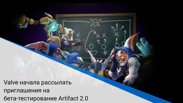 Valve начала рассылать приглашения на бета-тестирование Artifact 2.0