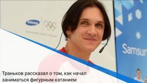 Траньков рассказал о том, как начал заниматься фигурным катанием