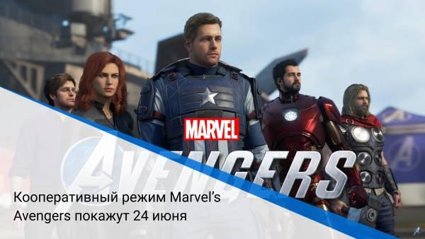 Кооперативный режим Marvel's Avengers покажут 24 июня