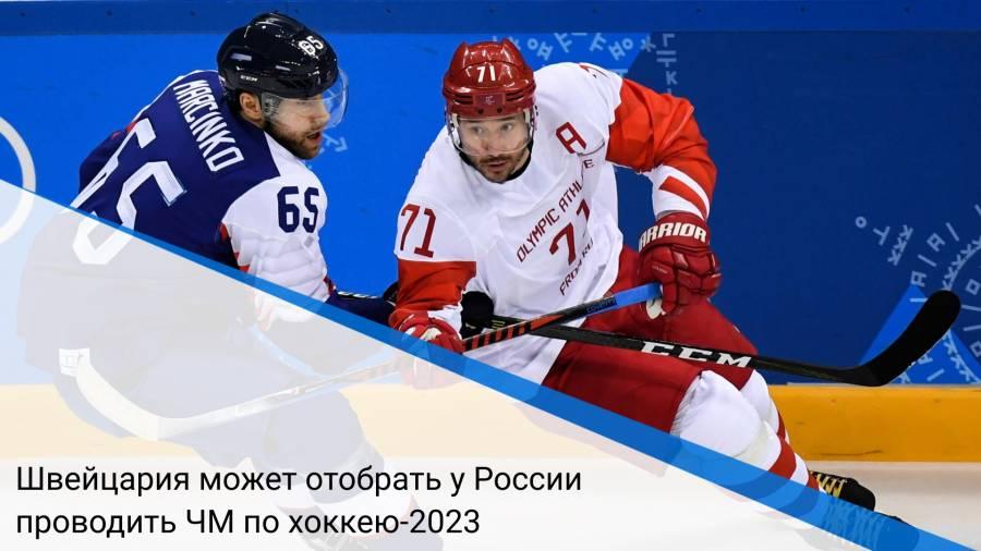 Швейцария может отобрать у России проводить ЧМ по хоккею-2023