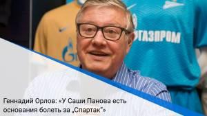 """Геннадий Орлов: «У Саши Панова есть основания болеть за """"Спартак""""»"""