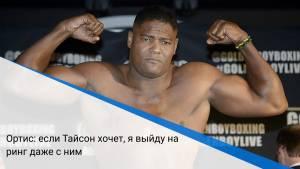 Ортис: если Тайсон хочет, я выйду на ринг даже с ним