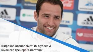 """Широков назвал чистым мудаком бывшего тренера """"Спартака"""""""