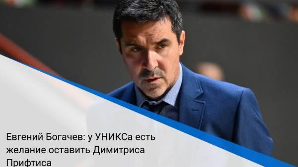 Евгений Богачев: у УНИКСа есть желание оставить Димитриса Прифтиса