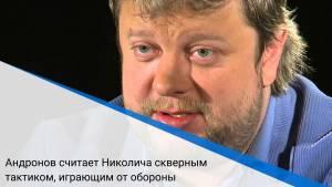 Андронов считает Николича скверным тактиком, играющим от обороны
