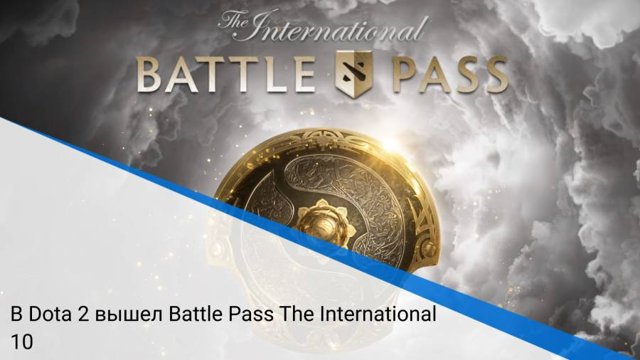 В Dota 2 вышел Battle Pass The International 10