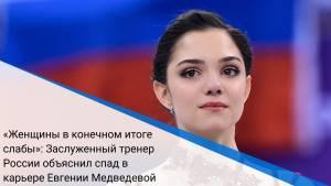 «Женщины в конечном итоге слабы»: Заслуженный тренер России объяснил спад в карьере Евгении Медведевой