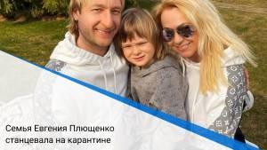 Семья Евгения Плющенко станцевала на карантине