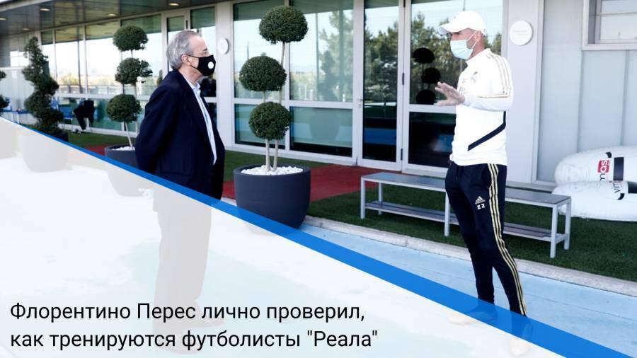 """Флорентино Перес лично проверил, как тренируются футболисты """"Реала"""""""
