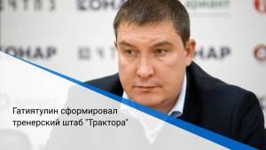 """Гатиятулин сформировал тренерский штаб """"Трактора"""""""
