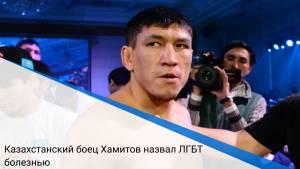 Казахстанский боец Хамитов назвал ЛГБТ болезнью