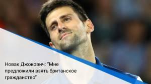 """Новак Джокович: """"Мне предложили взять британское гражданство"""""""