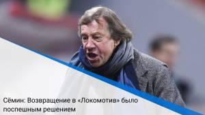 Сёмин: Возвращение в «Локомотив» было поспешным решением