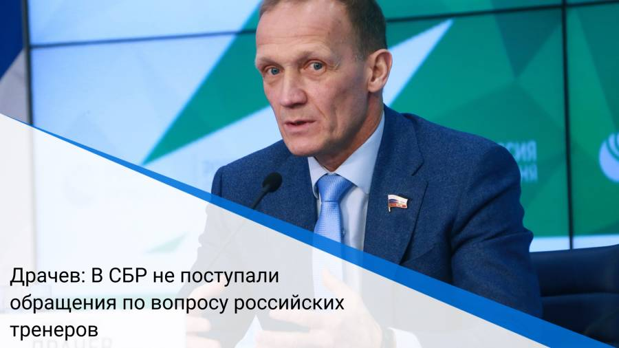 Драчев: В СБР не поступали обращения по вопросу российских тренеров