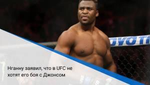 Нганну заявил, что в UFC не хотят его боя с Джонсом