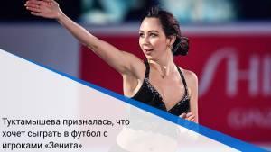 Туктамышева призналась, что хочет сыграть в футбол с игроками «Зенита»