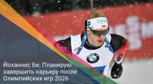Йоханнес Бе: Планирую завершить карьеру после Олимпийских игр 2026
