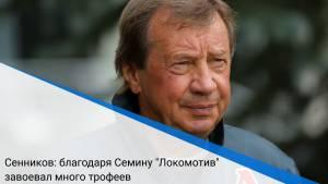 """Сенников: благодаря Семину """"Локомотив"""" завоевал много трофеев"""