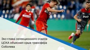 Экс-глава селекционного отдела ЦСКА объяснил срыв трансфера Соболева