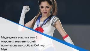 Медведева вошла в топ-5 мировых знаменитостей, использовавших образ Сейлор Мун