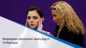 Медведева объяснила свой уход от Тутберидзе