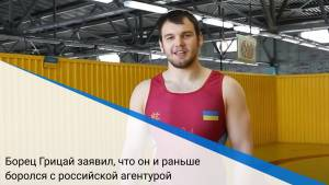 Борец Грицай заявил, что он и раньше боролся с российской агентурой